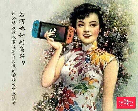 启乐 SWIJOY
