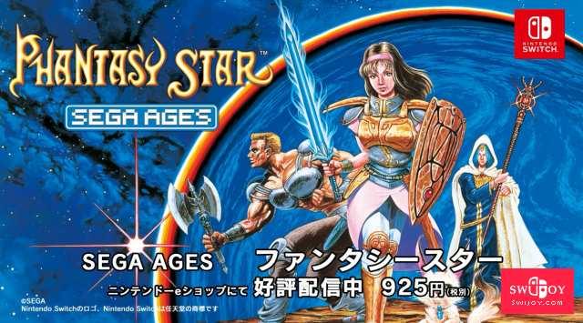 骨粉注目!世嘉30年经典《梦幻之星》Switch版本月31日发售