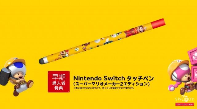 Switch《超级马里奥制造2》6月发售附送1年在线服务会员及触控笔