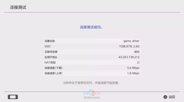 修改Switch联网NAT类型提升下载联机速度