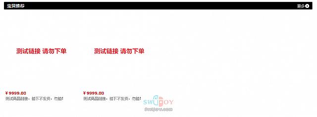 腾讯国行Switch天猫旗舰店上架测试链接 疑似JoyCon手柄