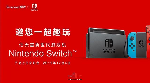 国行Nintendo Switch产品上市发布会将于明天举行