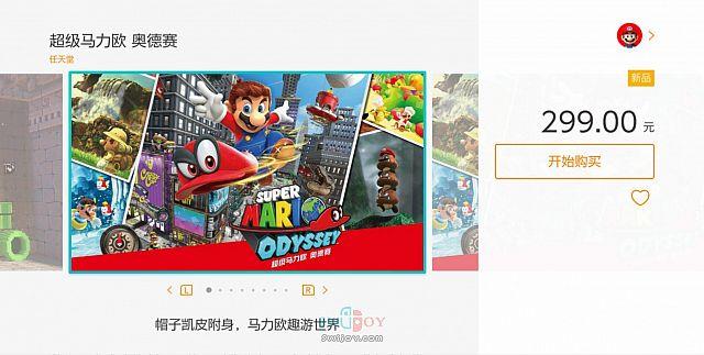 国行Switch《马力欧奥德赛》和《马车8》上架eShop 售价299元