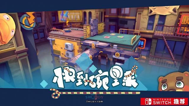 国产Switch解谜游戏《快到碗里来》将于明日发售