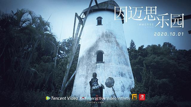 Switch电影交互游戏《因迈斯乐园》将于国庆节发售