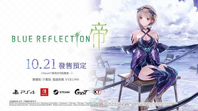 Switch《蓝色反射:帝》最新预告片公布 将于10月发售