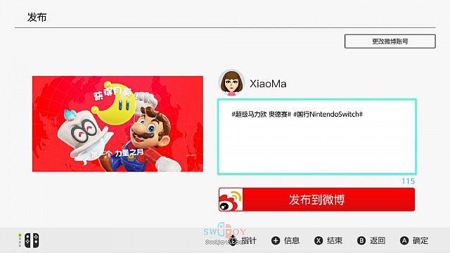 国行Switch微博分享功能使用教程