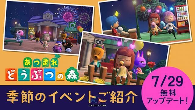 Switch《集合啦!动物森友会》将于后天推送免费季节更新