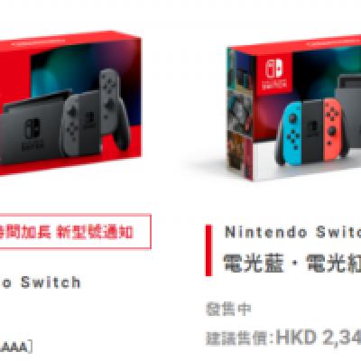Switch升级版来了 将有80%的续航提升