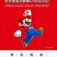 国行Switch官网上线公布任天堂确认参展ChinaJoy游戏展