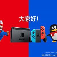 腾讯NintendoSwitch官微开通 Switch破解社区坐不住了