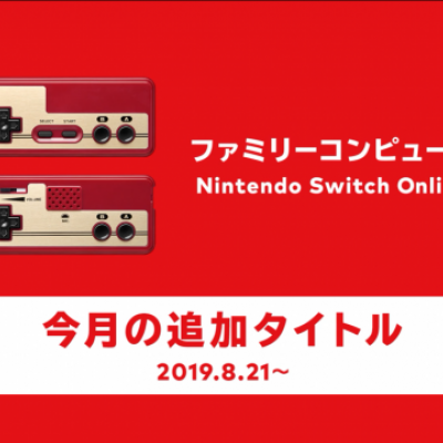 Switch八月在线服务会员免费游戏公布