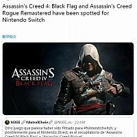 育碧或将发售Switch《刺客信条4:黑旗》及《刺客信条:叛变》重制版