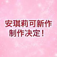 Switch乙女游戏《安琪莉可》将于明年发售