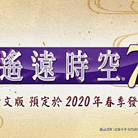 Switch恋爱游戏《遥远时空7》将于2020年春季发售