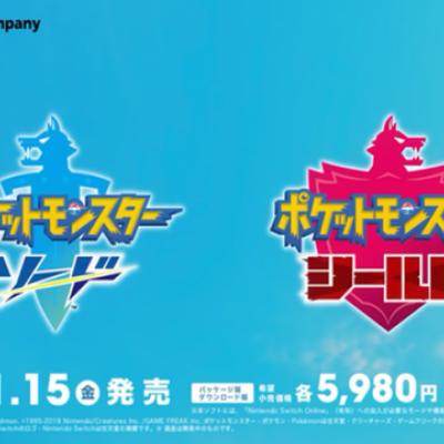 Switch《宝可梦:剑/盾》日服eShop预载正式开启