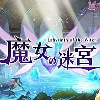 像素画风手游《魔女的迷宫》Switch版将于11月14日发售