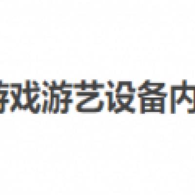 腾讯科技代理Switch Lite国行版正式通过审核