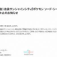 Switch《宝可梦:剑/盾》下周日本发布会取消