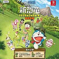 Switch《哆啦A梦:大雄的新恐龙》官网上线 售价公布