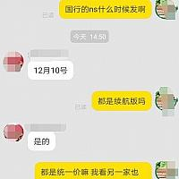 网友爆料国行Switch将于12月10日发货