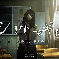 Switch《尸体混乱》众筹已达3成 将于2021年发售