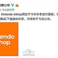 Switch港服完整版eShop将于年内上线