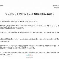 任天堂发表Switch《健身环大冒险》缺货致歉声明