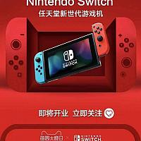 国行Switch天猫旗舰店官宣 即将开业