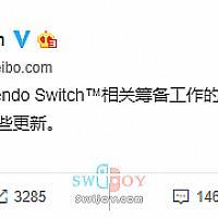腾讯透露国行Switch或将于12月4日发售