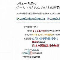 Switch《哆啦A梦:大雄的新恐龙》预购开启 游戏截图曝光