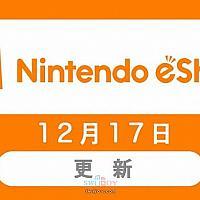 港服eShop将于12月17日开启Switch游戏直购服务