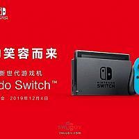 国行Switch上市发布会成功举办 最新宣传片公开