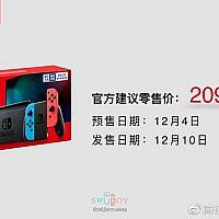 国行Switch预装体验版游戏 售价2099元 12月10日正式发售