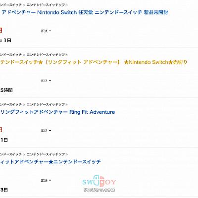 最后的疯狂?日亚Switch《健身环大冒险》也开始翻倍卖了
