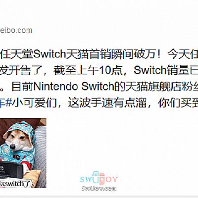 国行Switch今日开卖 天猫首销过万