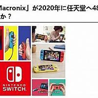 2020年下半年Switch或将迎来64G游戏卡带