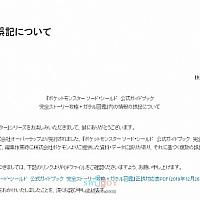 官方致歉Switch《宝可梦:剑/盾》攻略书错误过多并发布更正内容
