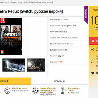 俄罗斯多家零售商泄露Switch《地铁:归来》发售日