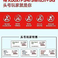 北京联通装宽带 买国行Switch只要499元