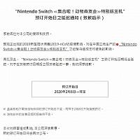 港版Switch《动物之森》特别版主机受新冠病毒疫情影响预定日延期
