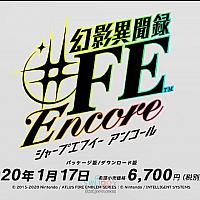 Switch《幻影异闻录#FE Encore》新要素介绍视频公布