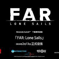 中文版Switch《远方:孤帆》今日发售