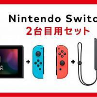 """任天堂上架""""用户的第二台""""瘦身减配版Switch 这售价就算当配件买也值了!"""