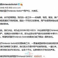 来自腾讯的宠爱:国行Switch免费延长保修期6个月