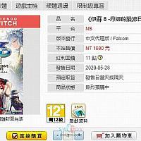 Switch《伊苏8:达娜的安魂曲》中文版将于5月28日发售