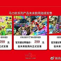 任天堂注册《马力欧网球:王牌》商标 或将在国行Switch上发售