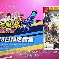 Switch《火影忍者:究极风暴4》第二弹中文预告公布