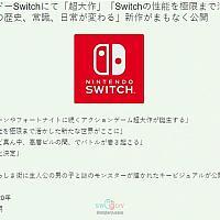 """传Switch有改变游戏历史榨干机能的""""超大作""""要发布"""
