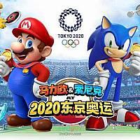 Switch《马里奥和索尼克的东京奥运会》体验版上线 7个项目可玩